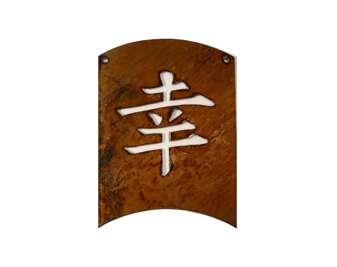 Happiness Kanji Plaque, Asian Wall Art , Asian Symbol Garden Art, Zen Garden Decor