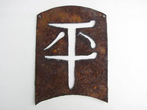 Strength Energy Kanji, Asian Symbol Garden Art, Japanese Symbol ...