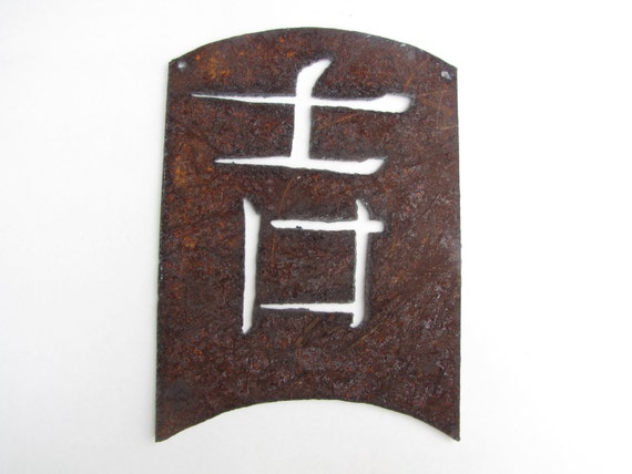 Bonne chance Kanji asiatique jardin Art Home Decor Metal recyclé ...