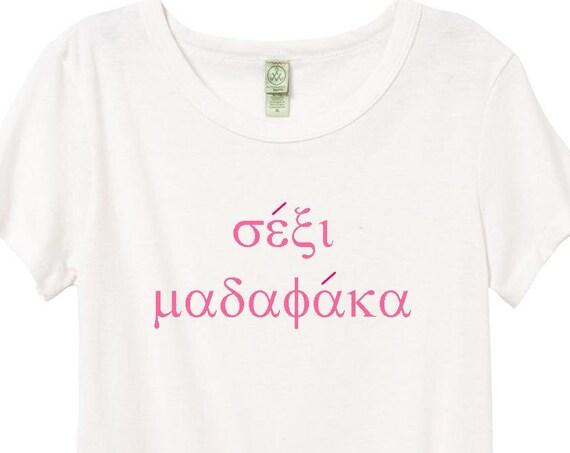 Sexy Motha Greek shirt - sizes XS-XXL