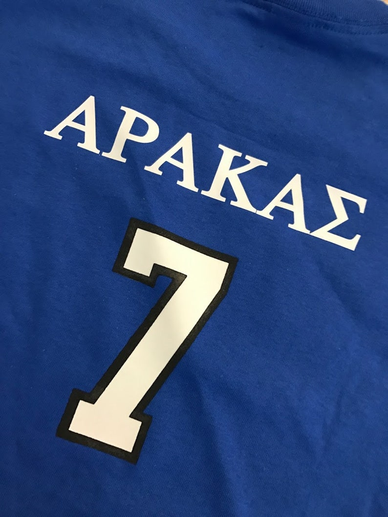 Greek Soccer T-Shirt  With Your Name image 0