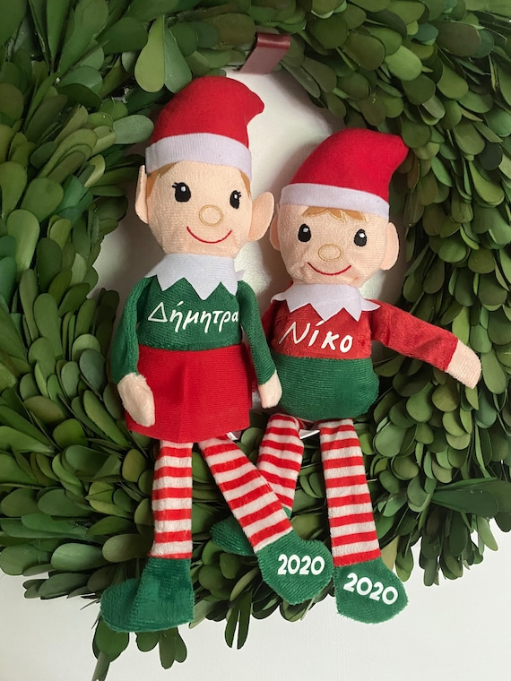 Personalized Stuffed Christmas Elves - Greek or English