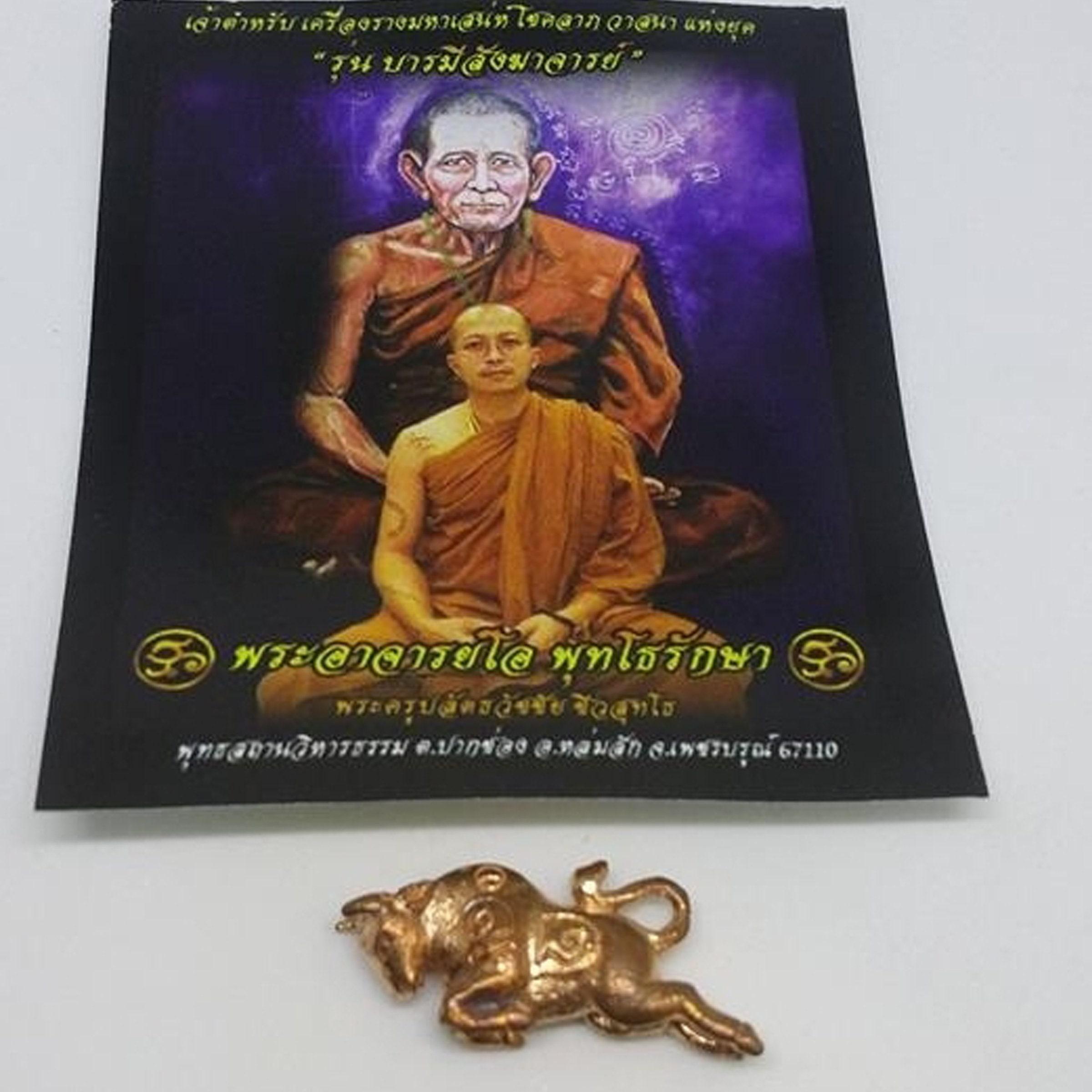 Lucky Buddha Jewelry PRA Pidta Closed Eye Thai Monk Amulet Lp Cron Bangsea Temple Thai Amulet