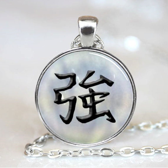 Japanese Strength Symbol Calligraphy Necklace Pendant Etsy