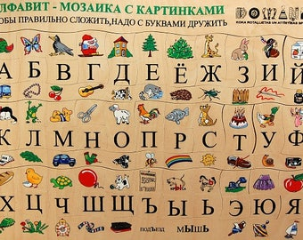 Wooden Russian alphabet puzzle - wooden Cyrillic alphabet puzzle