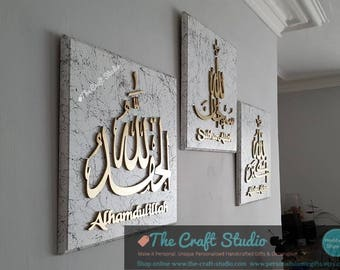 Marvelous Stunning Set Of 3 Texture Effect Plaques. SubhanAllah Alhumdulillah  AllahuAkbar. Islamic Decor, Islamic