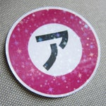 Sarazanmai ア Sticker