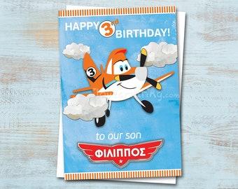 Greek Birthday Card Kids Disney Planes