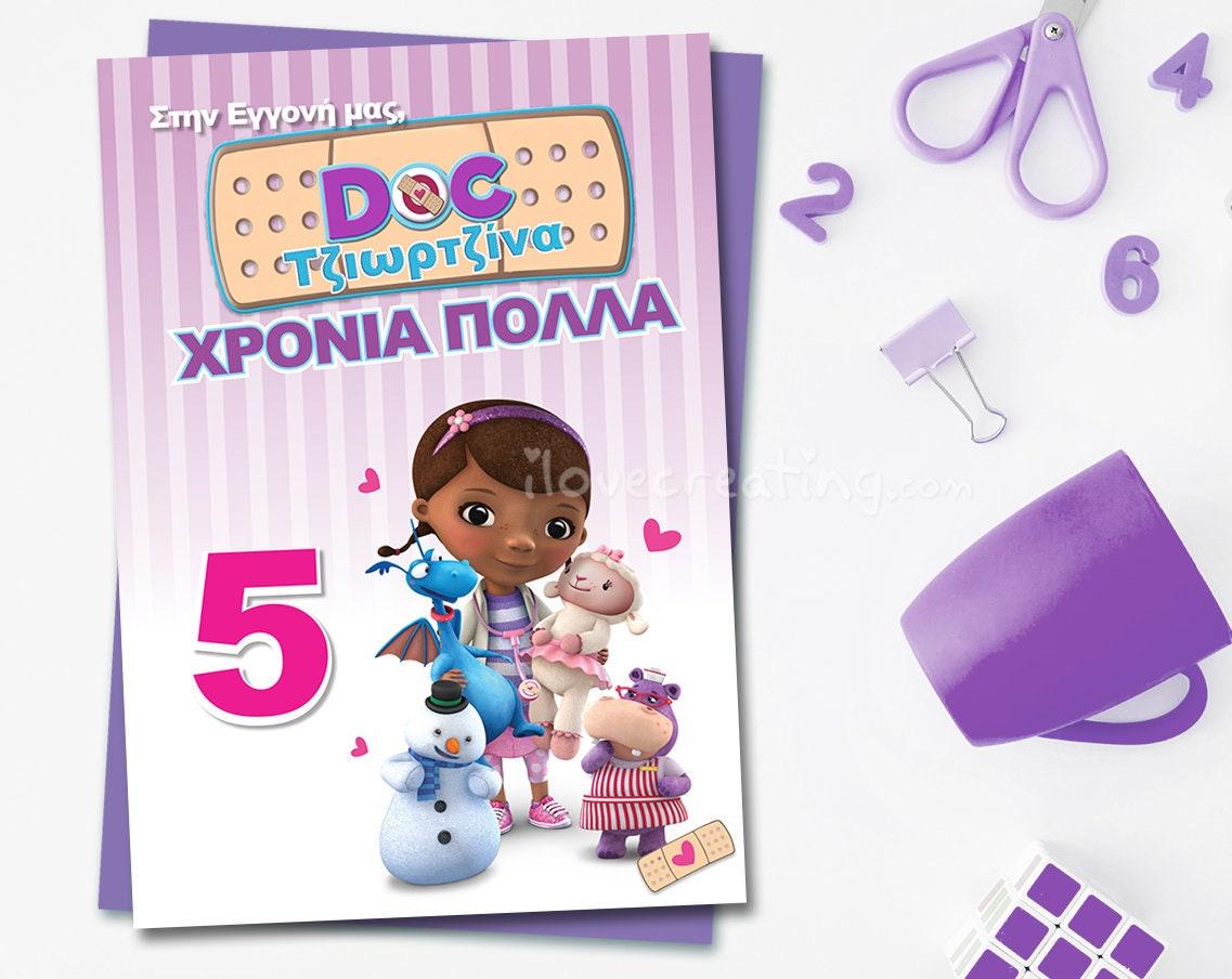 Doc mcstuffin greek birthday card kids printable etsy zoom m4hsunfo