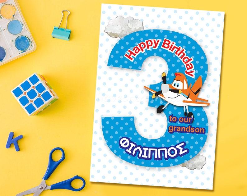 Third Birthday Card Planes Printable Personalized