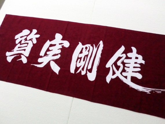 KENDO KANJI TENUGUI JAPANESE TOWEL MADE IN JAPAN