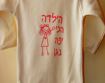 The Prettiest little Girl in the Class. Hebrew Baby Collection.