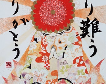 """Limited edition Fine Art Print A4 8,5X11""""ARIGATOU"""" in Neo-Japonism style & Japanese calligraphy, original poem"""