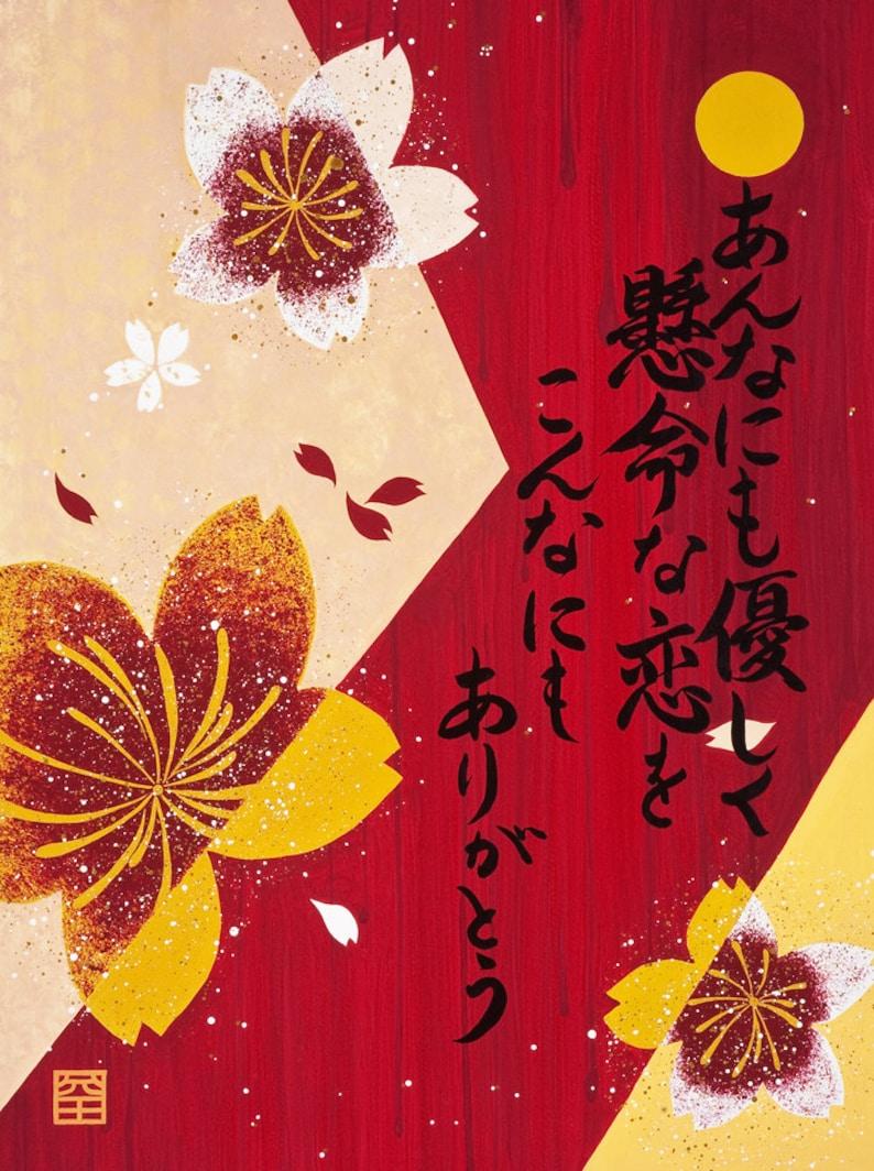 Neo-Japonism Art Japanese calligraphySakura cherry image 0