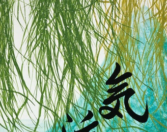 """Limited edition Fine Art Print 8.5x11"""" Kiryu"""", flowing green grass, mountain & Japanese calligraphy """"Energy Flow"""