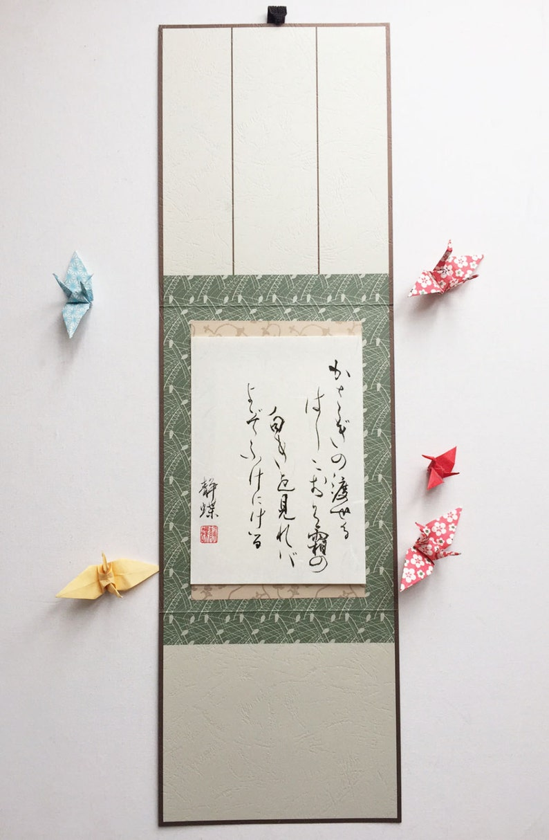 Japanese Calligraphy Art - One Poem from One Hundred Famous Poems on Green  Washi Paper - Wall Hanging Style