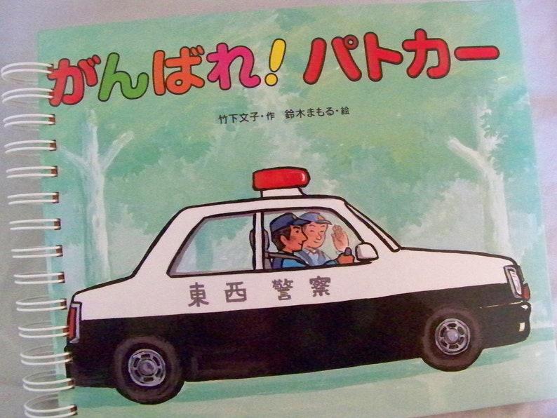Japanese anime children's book journal diary planner image 0