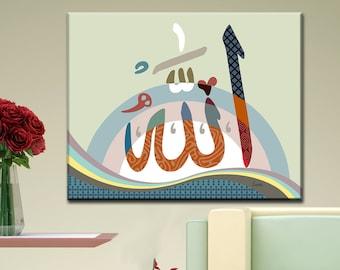 Allah Muhammad Islamic Wall Décor Muslim Gift Ramadan Art