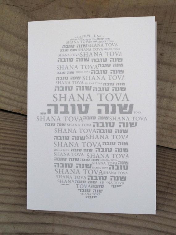 Rosh hashana jewish new year greeting card etsy image 0 m4hsunfo