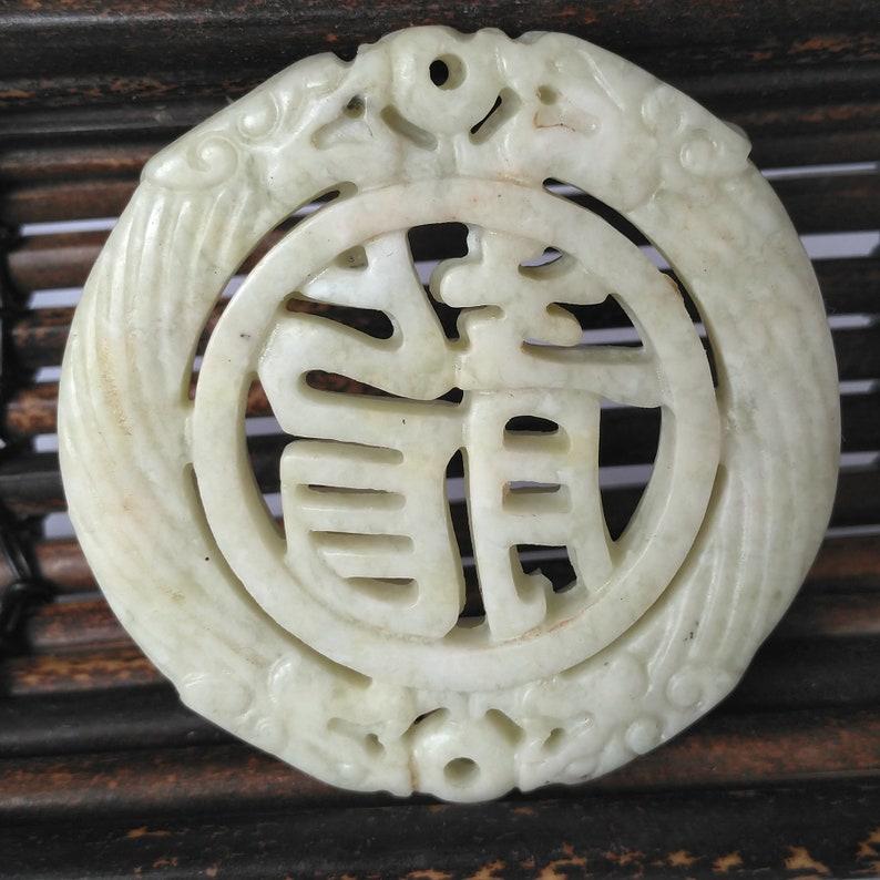 Carved Dragon around Chinese Word \u9f8d Pendant White Chinese jade Amulet