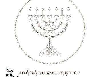 Tu B'Shevat Menorah Coloring Page-Tu Bishvat Seder Prayer-Hebrew Jewish Shevat Printable-Jewish Holiday blessing-Art Crafts-INSTANT DOWNLOAD