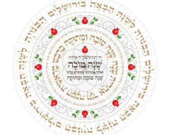 Leshana Habaah-Next Year in Jerusalem-Jewish New Year-Rosh Hashanah-Decoration Print-Prayers and Blessings-Holidays Decorating Ideas Crafts