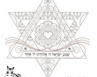 Boho Chic Coloring Page Jewish Star Prayer Healing Faith Art Shma Yisrael Hear O Israel Girls Printable INSTANT DOWNLOAD DIY Arts Crafts