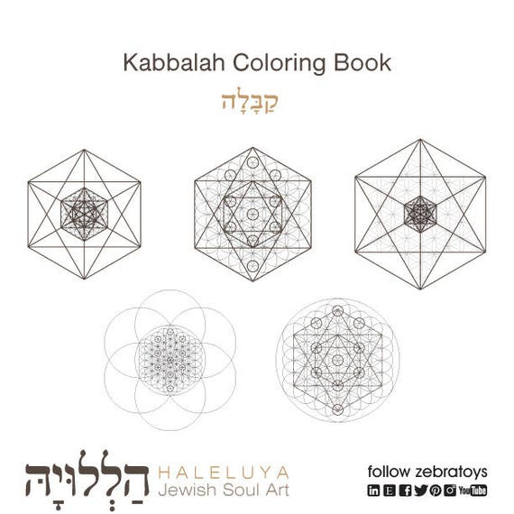 Kabbalah Coloring Book 5 Printables Tree Of Life Sacred Etsy
