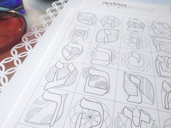 Hebrew Alphabet-Alef Bet-Coloring-Back To School-A3 Poster | Etsy | 428x570