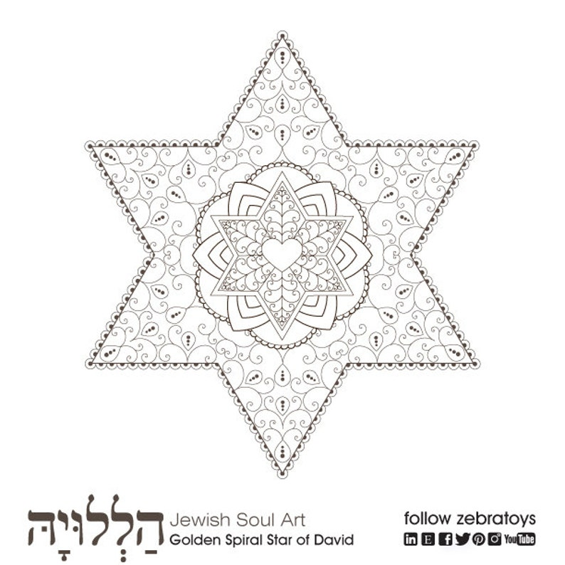Star Of David Golden Spiral Passover Coloring Page 1 Printable Etsy