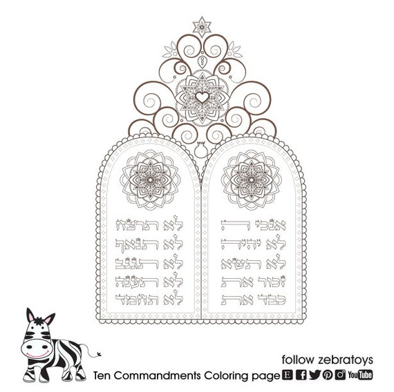 Ten Commandments Rosh Hashanah Coloring Page Printable Hebrew