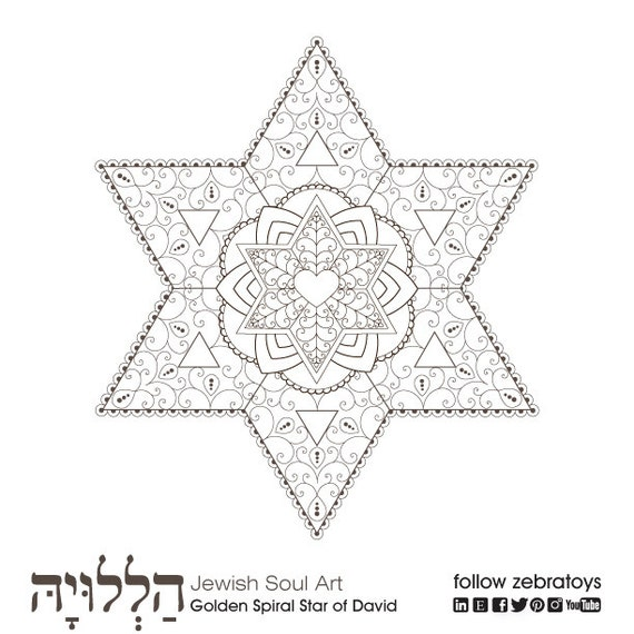 Star Of David Passover Coloring Book 5 Printable Etsy