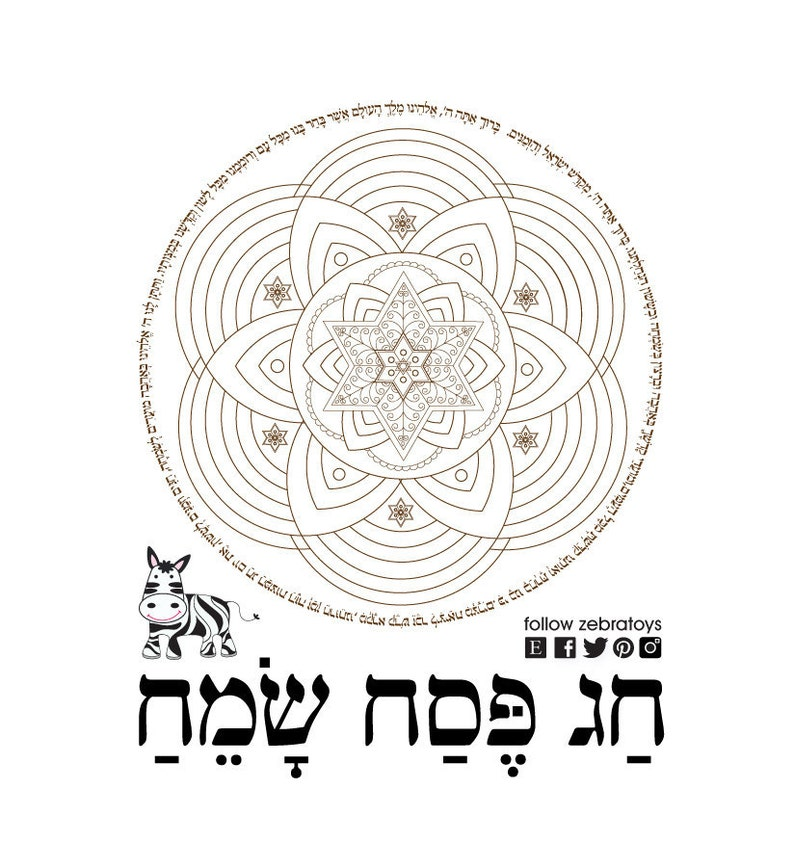 image relating to Printable Seder Plate identify Pover Artwork-Coloring Package-5 Plans-Seder Plate-Greeting Playing cards Printables-Do-it-yourself Wall Décor-Jewish Mandala Print-Prompt Down load through @zebratoys