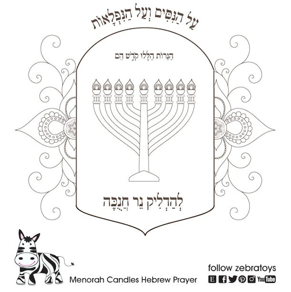 photo relating to Hanukkah Prayer Printable referred to as Menorah Printable-Hanukkah Hebrew Prayer-Hanukiah-Canukkah Candels blessing-Competition of Lighting-Coloring Web page-Menorah Crafts-Prompt DOWNLOA