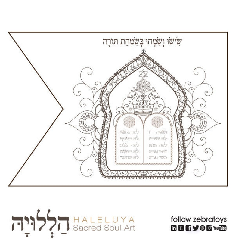 Large Simchas Torah Flag-A3 Paper Flag Template to Craft and Color-How To-Flag Coloring-Arts\u00a0/&\u00a0Crafts-Printable Jewish Art-INSTANT DOWNLOAD