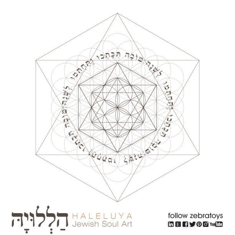 Lshana Tovah Blessing Jewish Art Shana Tova Printable New
