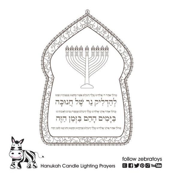 Hanukkah Menorah Dreidel And Gelt Coloring Pages Printable | 577x570