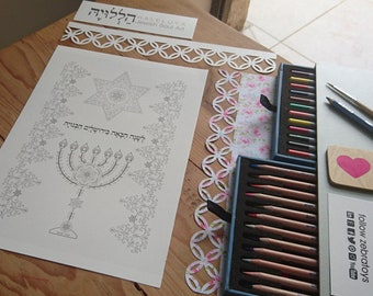 Next year in the built Jerusalem-Personalized Haggadah Cover Blessing-1 Coloring Printable Design-Jewish Home Print-Hebrew-INSTANT DOWNLOAD