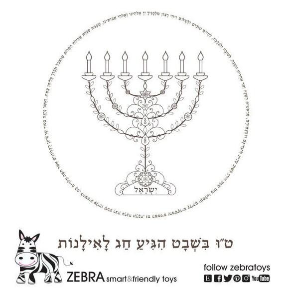 Tu B\'Shevat Menorah Coloring Page-Tu Bishvat Seder