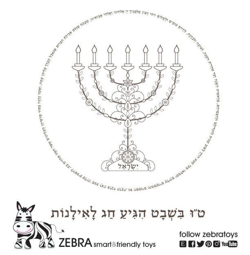photograph about Hanukkah Prayer Printable referred to as Tu BShevat Menorah Coloring Site-Tu Bishvat Seder Prayer-Hebrew Jewish Shevat Printable-Jewish Vacation blessing-Artwork Crafts-Fast Obtain
