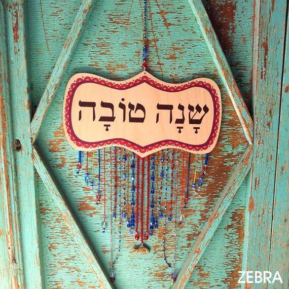 Jewish New Year-Hebrew-Rosh Hashanah-L'Shana Tovah Shana ...