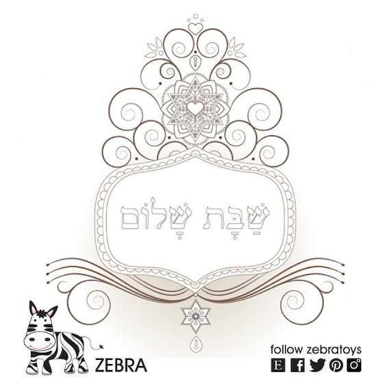 Shabbat Shalom Jewish Art Hebrew Blessing Prayer Coloring Page Printable Design Judaica Crafts Instant Download By Haleluya Jewish Soul Art