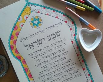 Sh'ma Yisrael Wall Art-Coloring Page-Jewish Prayer-The Shema-Hear O Israel-DIY Printable-Meditation-Healing Faith-Judaica-INSTANT DOWNLOAD