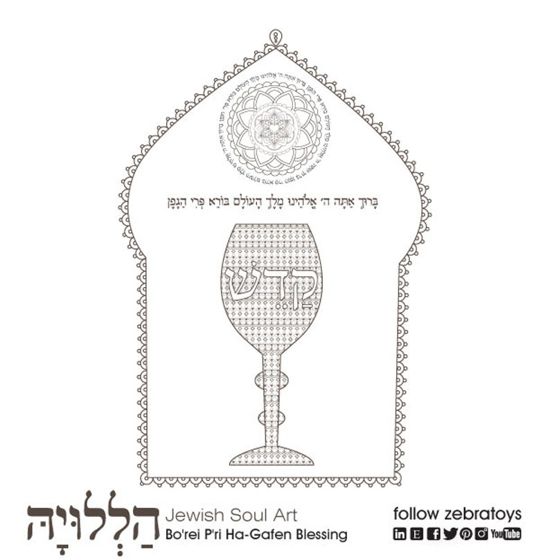 image relating to Printable Haggadahs identified as Haggadah KADESH Blessing-Pover Coloring Webpage-1 Printable Layout-kiddish Wine Prayer-Pesach kiddush cup-Immediate Down load as a result of @zebratoys