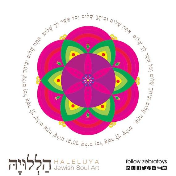 Veata shalom printable folded greeting cards hebrew peace etsy image 0 m4hsunfo
