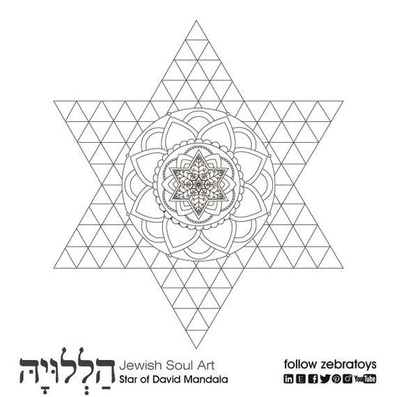 Star of David-Mandala-Passover Coloring Page-1 Printable | Etsy