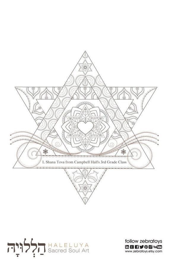 L'Shana Tovah Blessing Mandala-Shana Tova Printable-Jewish New ... | 872x570