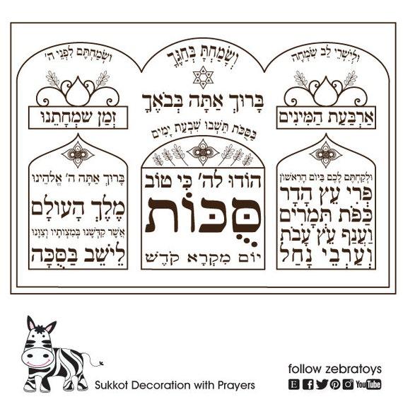 Items similar to Sukkah Decorations-Sukkot Prayers and ...