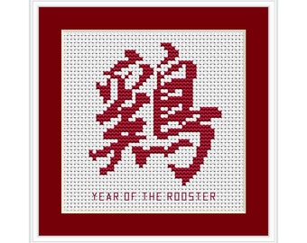 Year of the Rooster, Chinese Zodiac Cross Stitch Chart