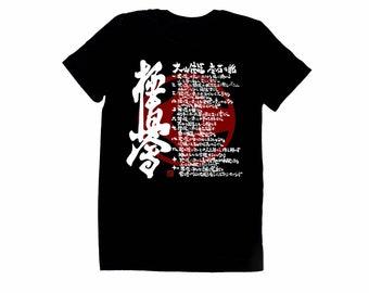 Kyokushin Mas Oyama Zayu no Mei Juichikajo - Eleven Motto -